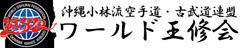 World Oshukai Sohonbu Okinawa Doj